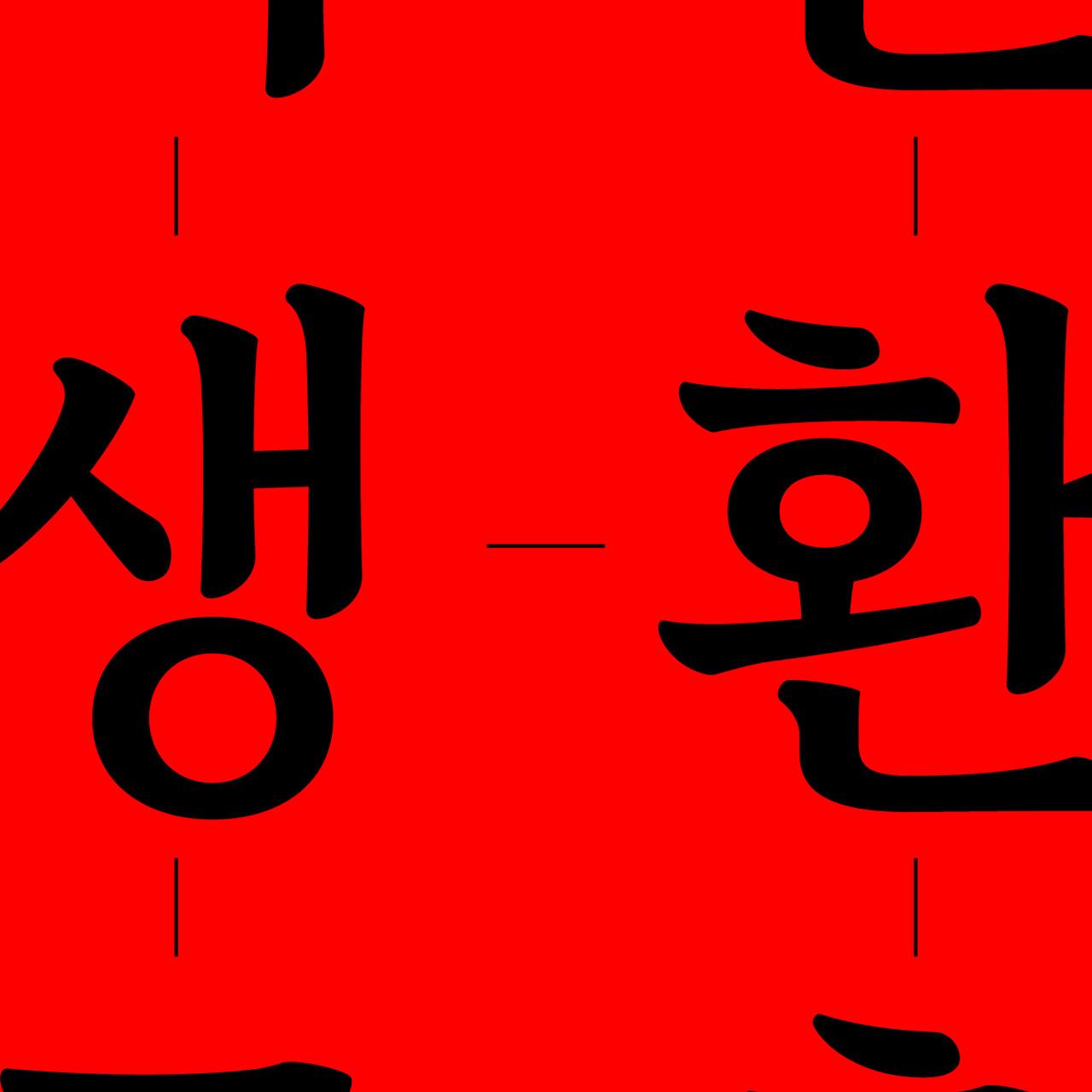 «청조»<br>  CHEONGJO