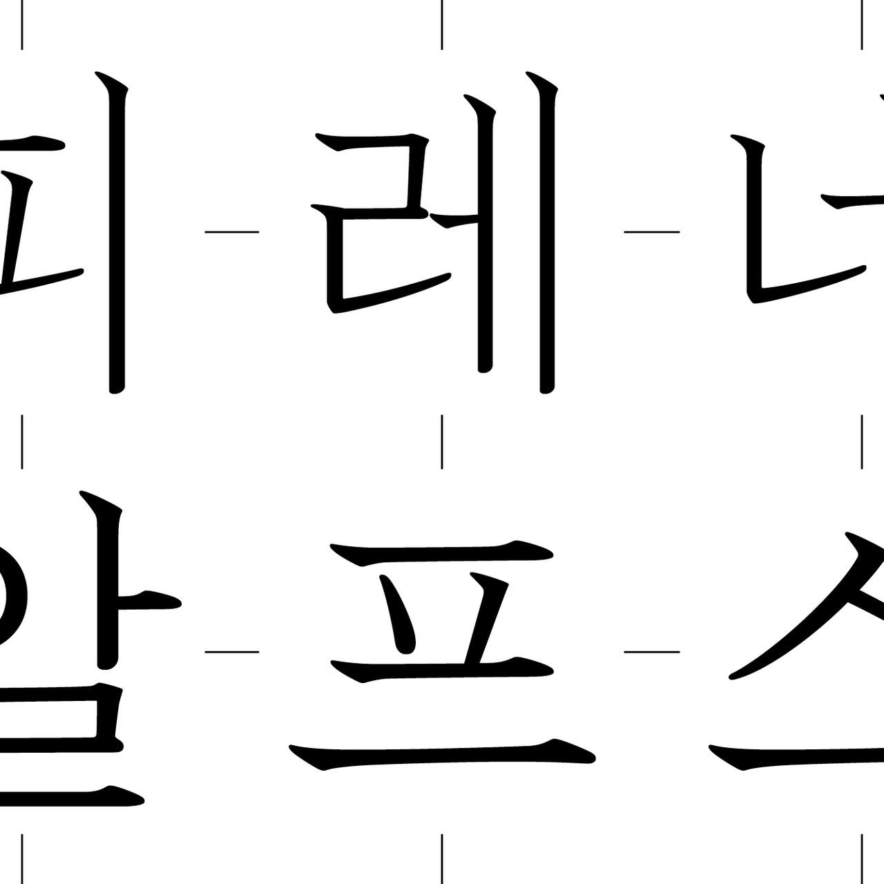 «초설»<br>  CHOSEOL