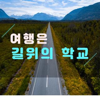 기업강의, 인문학강의, 여행인문학,힐링강의, 예술인문학