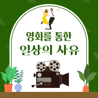 기업강의, 인문학강의, 영화강의,힐링강의, 예술인문학