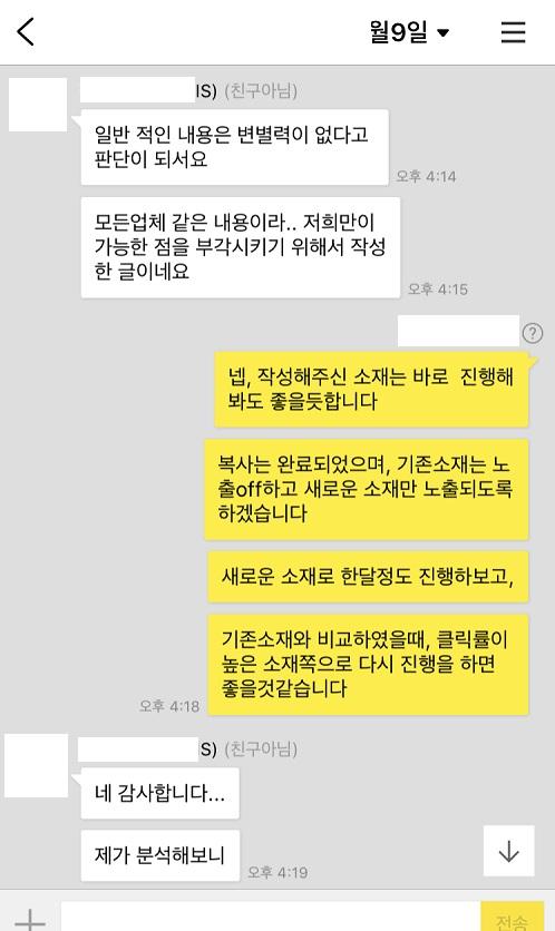 네이버검색광고 커뮤니케이션