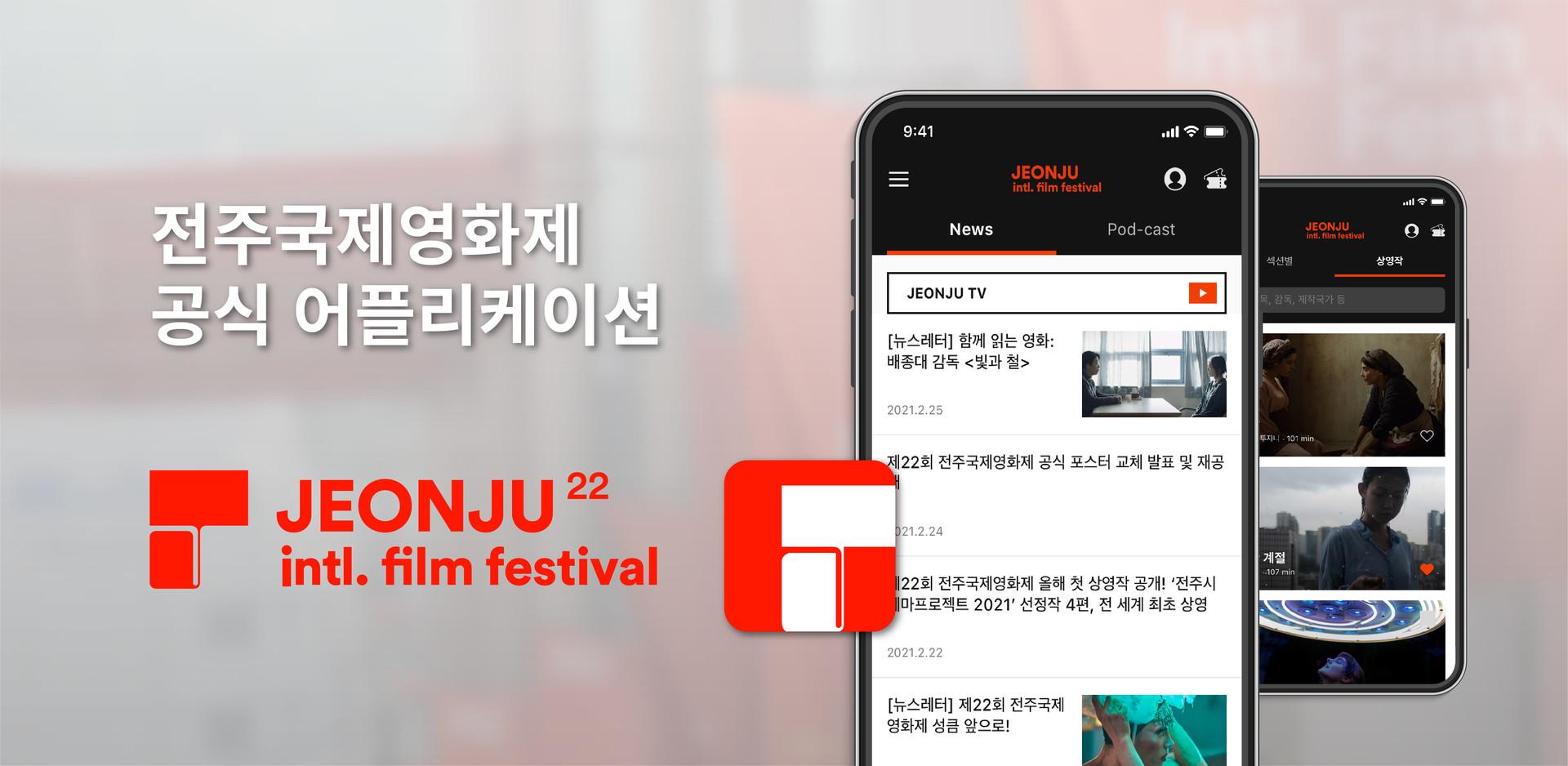 전주국제영화제 App