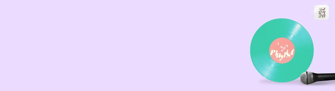 "<p style=""font-weight:900"">[서교뮤직클럽 : 그 사람의 플레이리스트]</p><p style=""font-size:20px; font-weight:300"""">VOL.4 오주환 PART1</p> <bt type=""button"" onclick=""location.href='https://seogyocenter.or.kr/programnow/?idx=102'"" style= ""cursor:pointer; border:2px solid #616161; font-color:#FFF;font-size:15px; font-weight:800px; padding:12px 20px 12px 20px; border-radius:100px;"">바로가기</bt>"