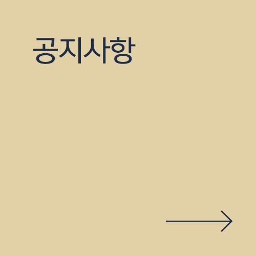 공지사항 바로가기 →