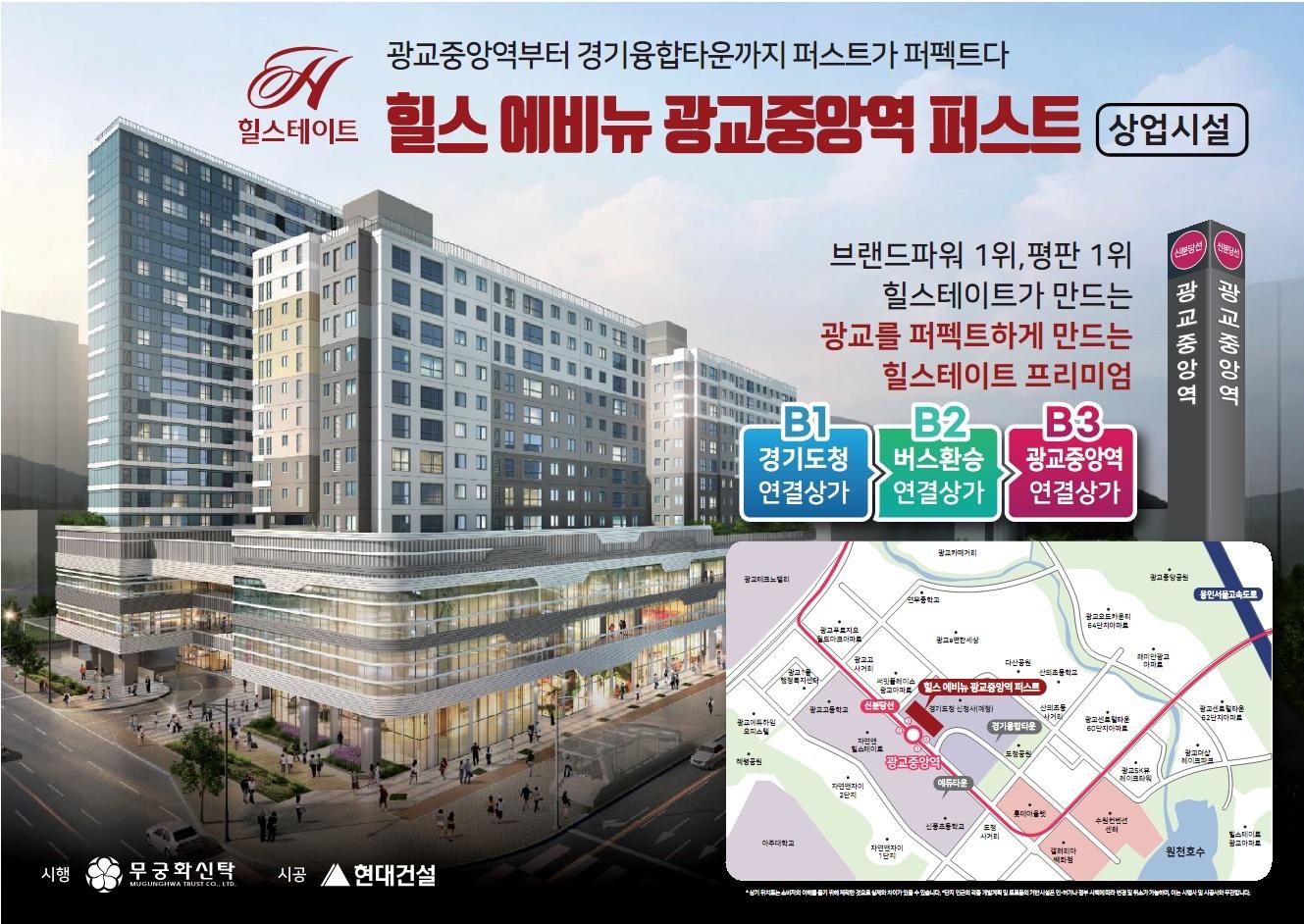 힐스데이트 광교중앙역 퍼스트 상가분양