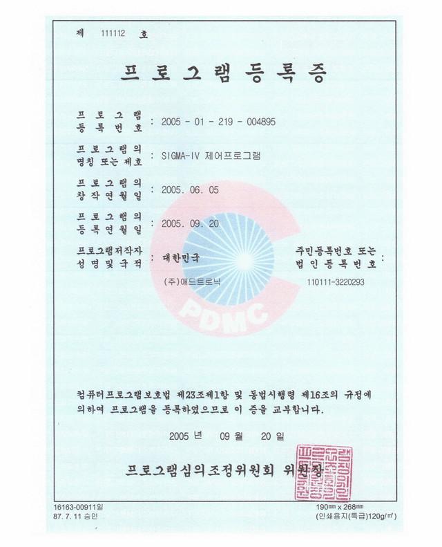 제어 프로그램 등록증