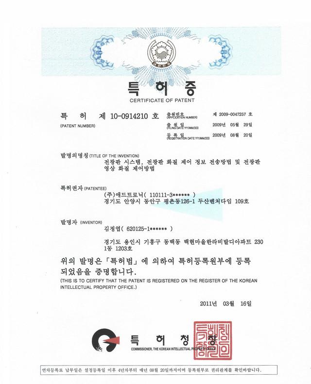 전광판(시스템/ 화질 제어/ 정보 전송방법/ 화질제어) 특허증