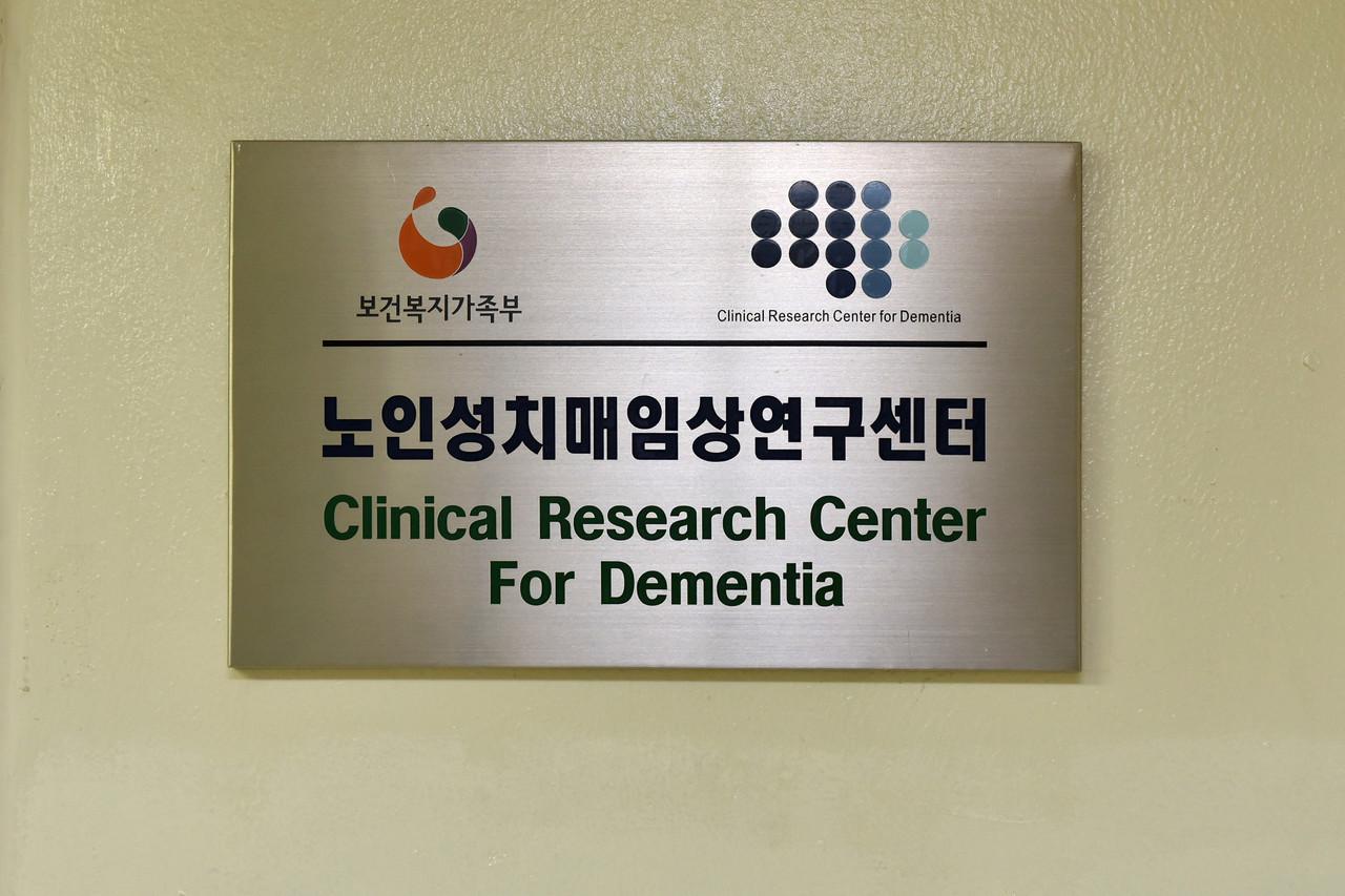 보건복지부 노인성치매임상연구센터 지정 (치매 전문병동)