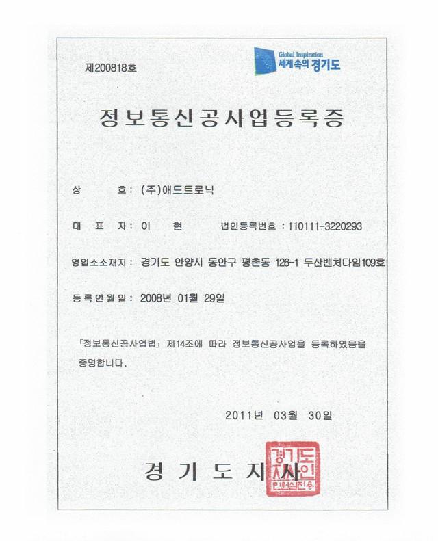 정보통신공사업 등록증