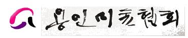 용인미술협회 공식홈페이지