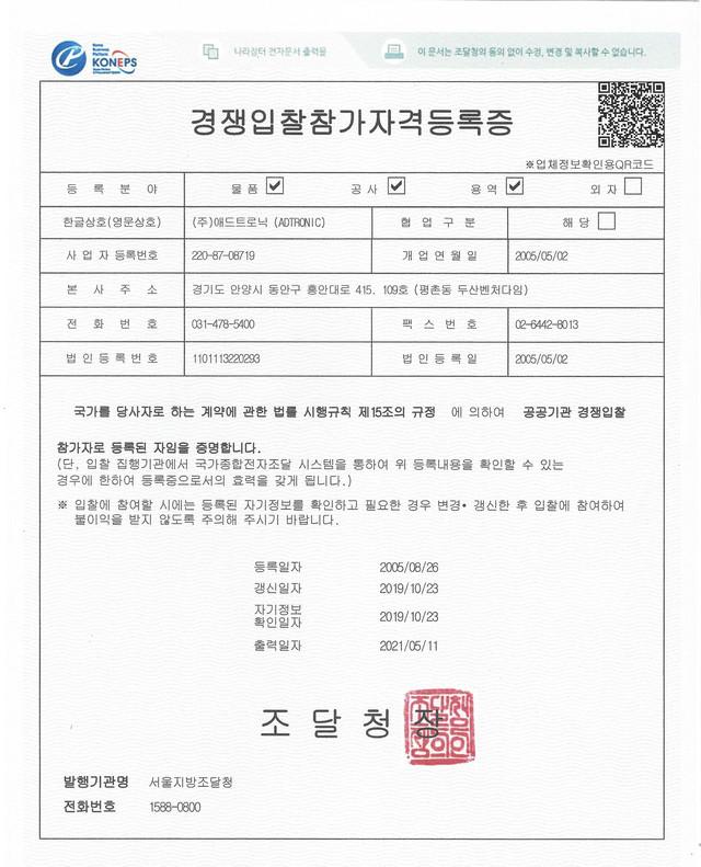 경쟁 입찰 참가자격 등록증