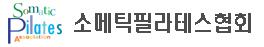 소메틱필라테스협회