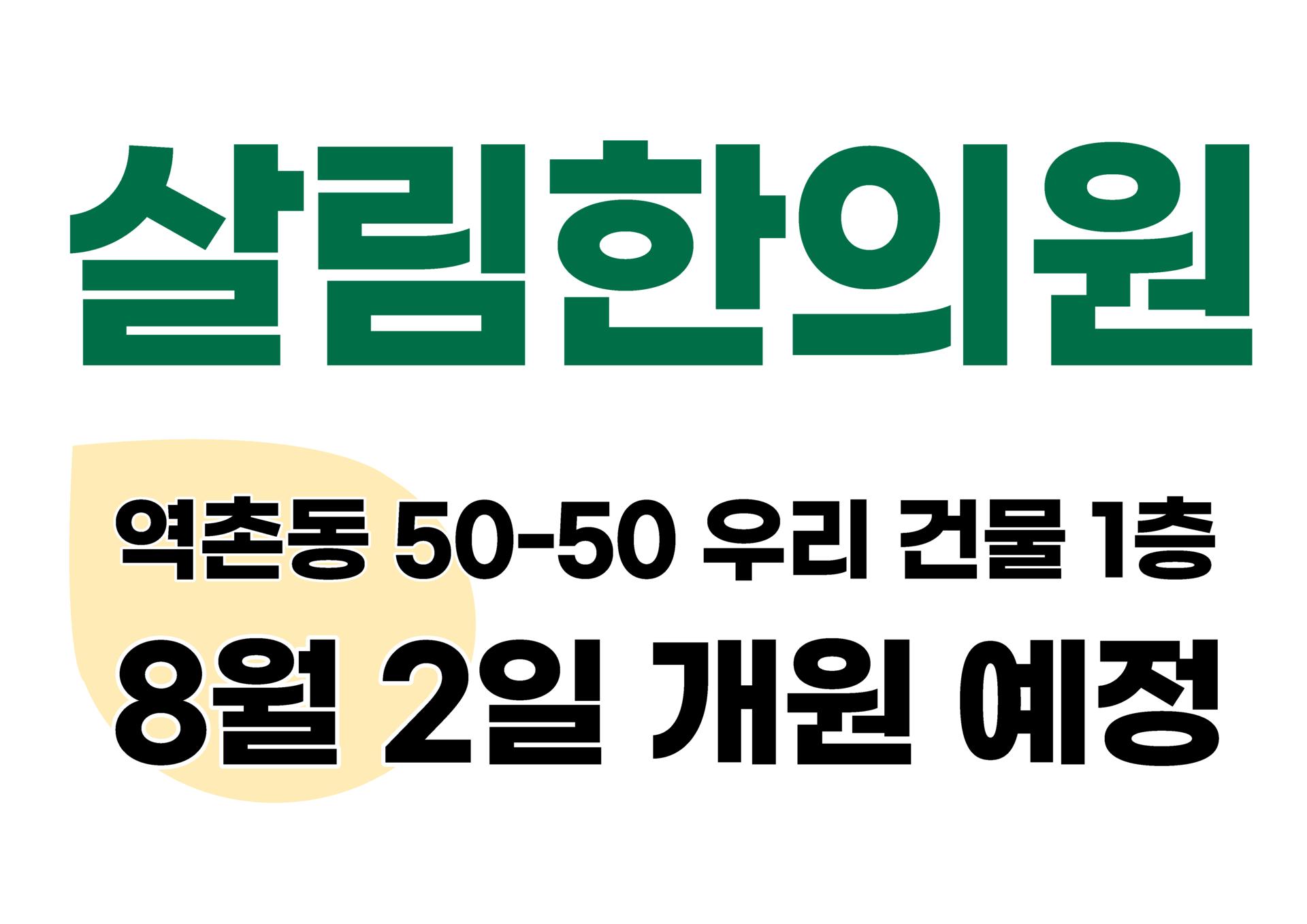 살림한의원 역촌동 50-50 우리 건물 1층 8월 2일 개원 예정
