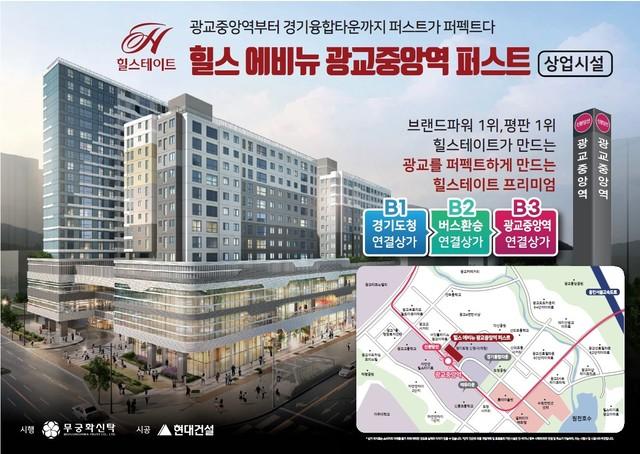 광교중앙역 현대건설 힐스데이트 퍼스트 상가분양