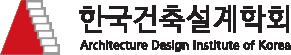 한국건축설계학회