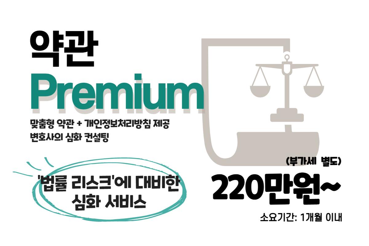 약관 Premium 프리미엄 220만원 부터(부가세별도)~