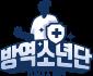 방역소년단