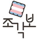 트랜스젠더 인권단체 조각보