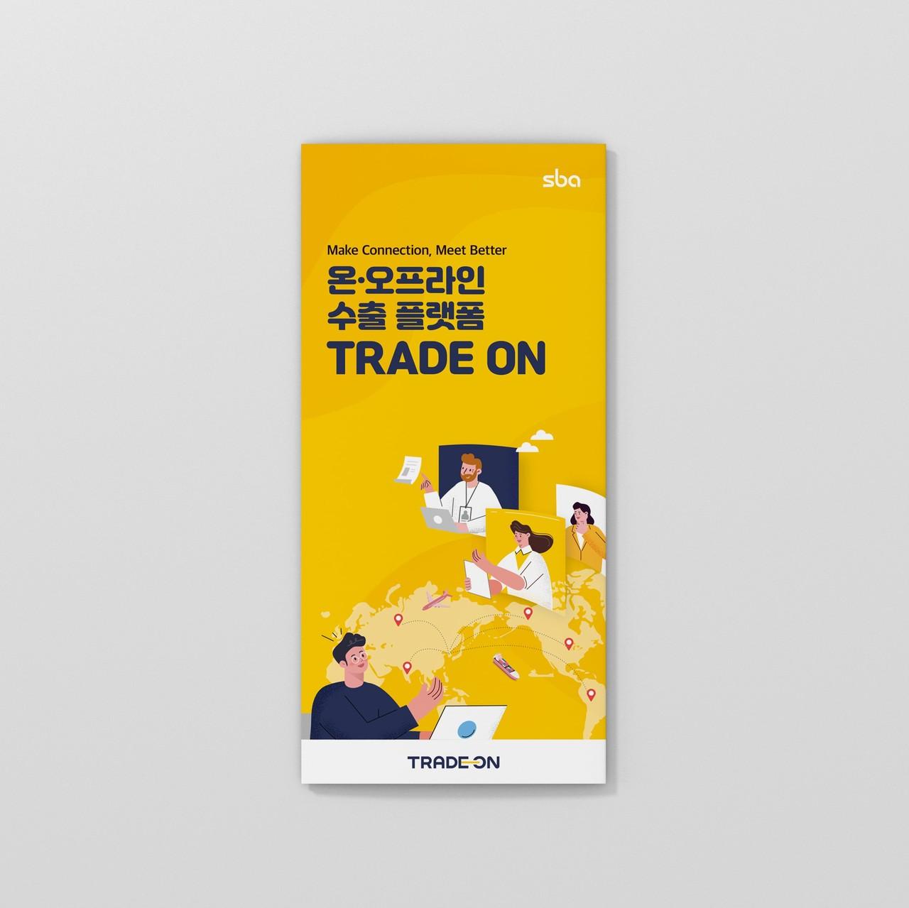 온·온프라인 수출 플랫폼 TRADE ON - 서울산업진흥원