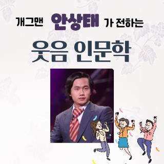 기업강의, 인문학강의, 연애인특강,힐링강의, 예술인문학
