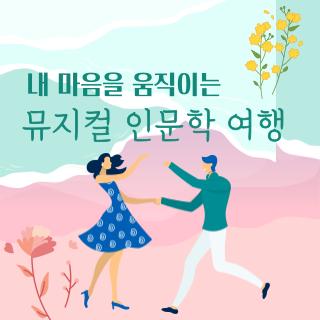 기업강의, 인문학강의, 뮤지컬강의,힐링강의, 예술인문학