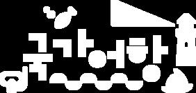 국가어항 디지털사진공모전