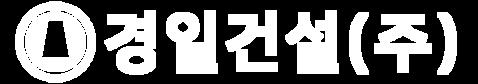 경일건설(주)