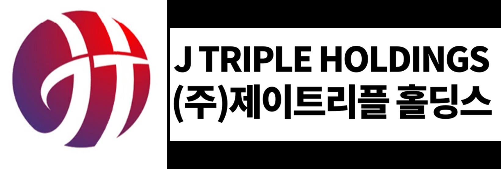 (주)JTRIPLE_holdings