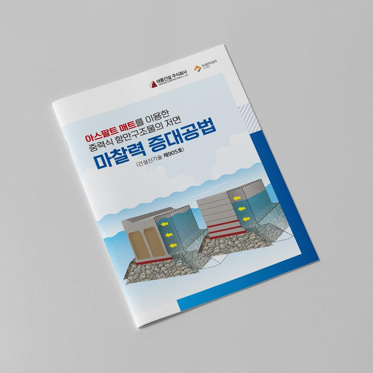 마찰력 증대공법 - 태륭건설