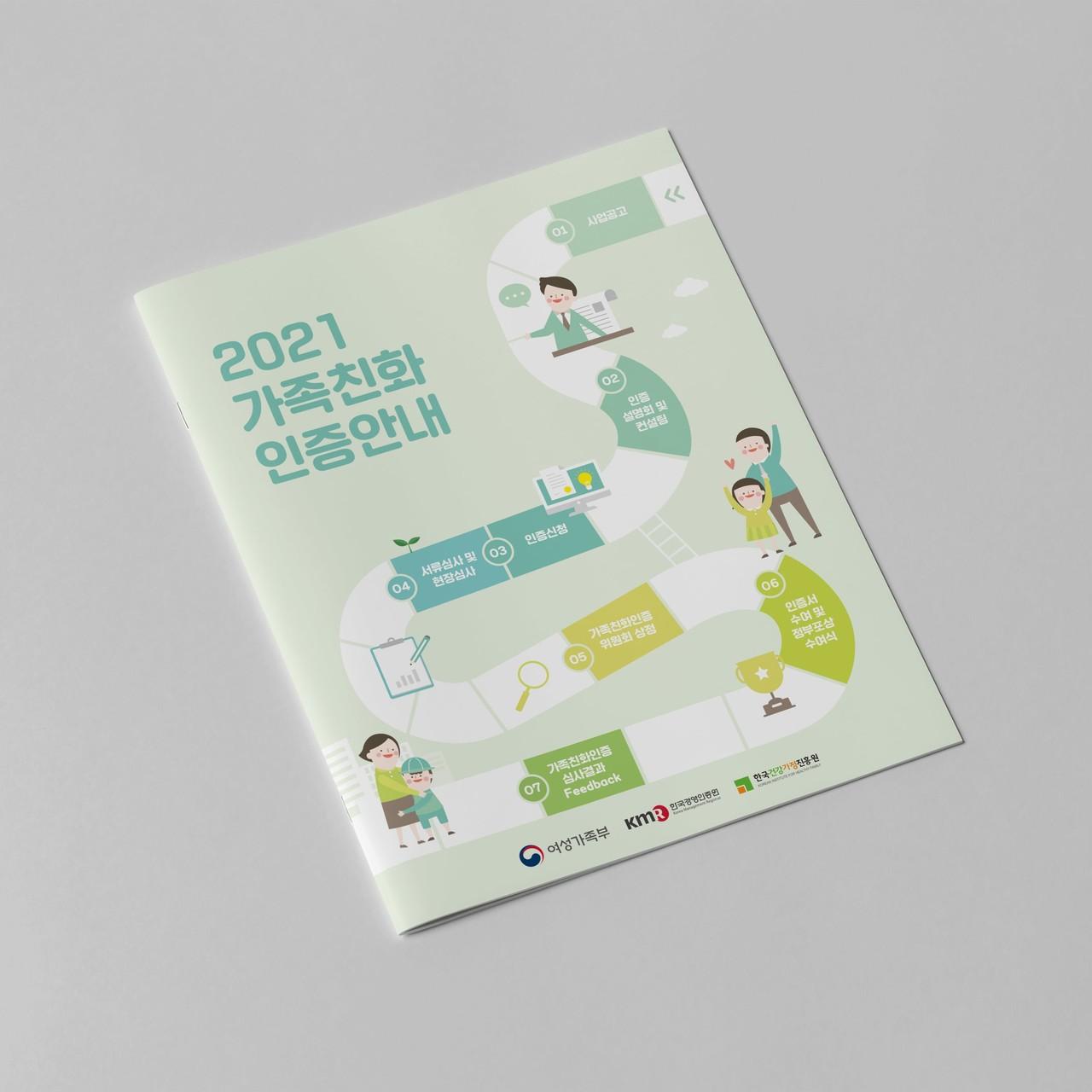 2021 가족친화인증안내 - 한국경영인증원