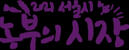 서울시 농부의 시장