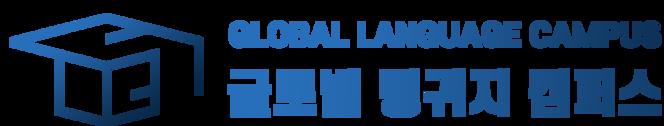 강남 글로벌 랭귀지 캠퍼스 / 글로벌 랭캠