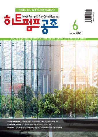월간 히트펌프공조 2021년 6월호