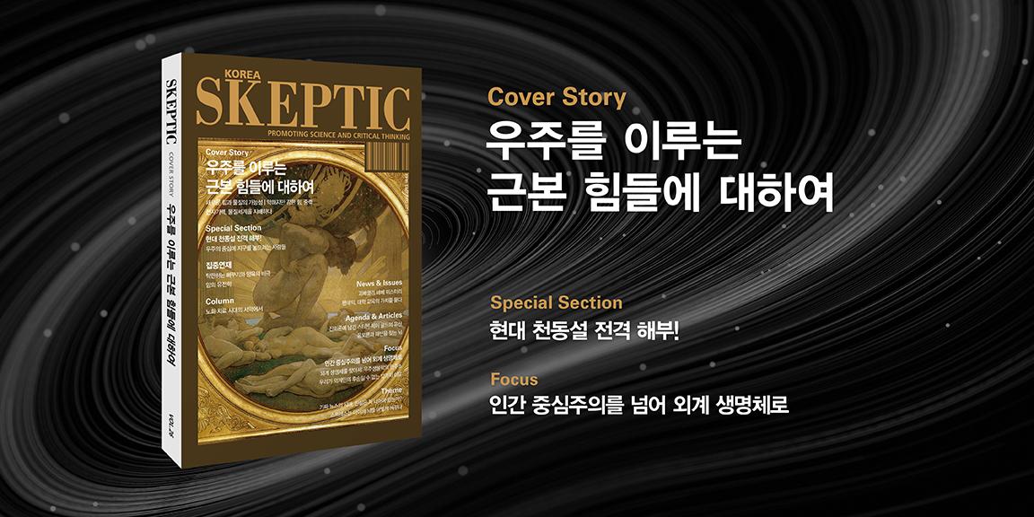 교양과학 잡지 <스켑틱> 26호 '우주를 이루는 근본 힘들에 대하여' (21년 6월 발행)