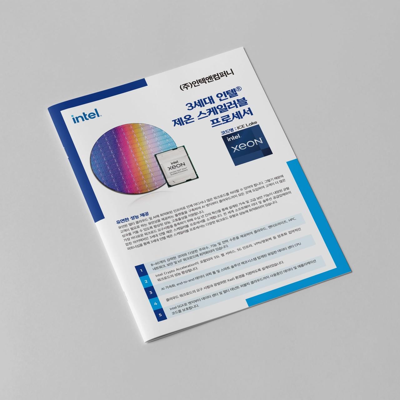 3세대 인텔 제온 스케일러블 프로세서 - 인텍앤컴퍼니