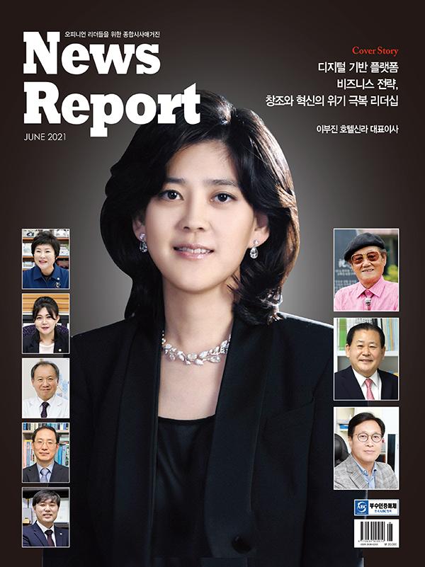 <월간 뉴스리포트 6월호>