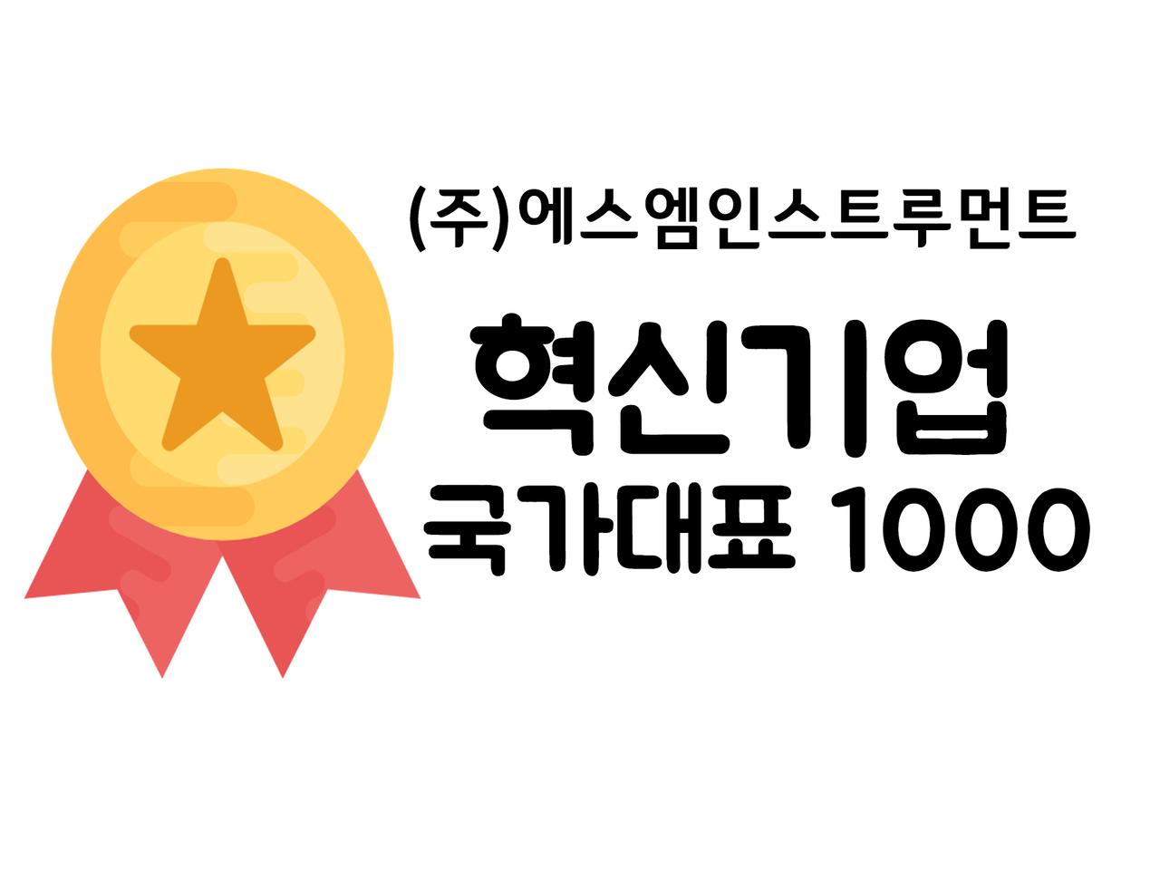 중소벤처기업부 선정 '혁신기업 국가대표 1000'