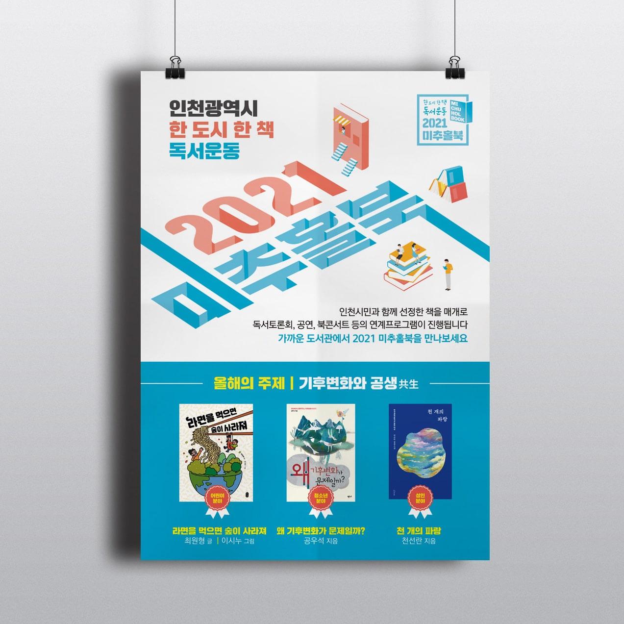 2021 미추홀북 - 미추홀도서관