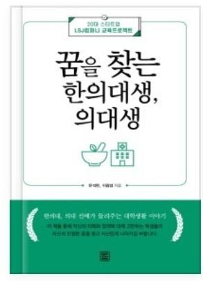 대전 도마한의원 이광성 원장