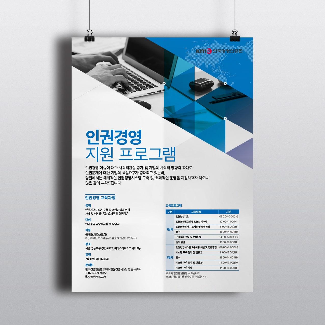 인권경영 지원 프로그램 - 한국경영인증원