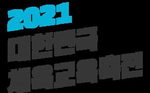 대한민국 체육교육 축전