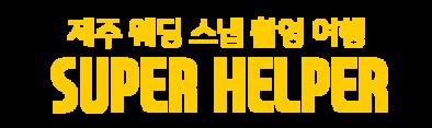 슈퍼헬퍼 ( SUPER HELPER )