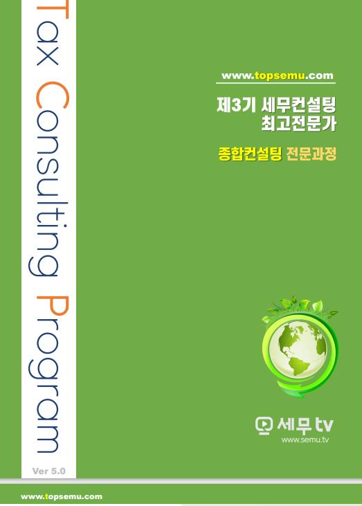 <b>제3기 세무컨설팅최고전문가과정</b><br>브로셔 다운받기