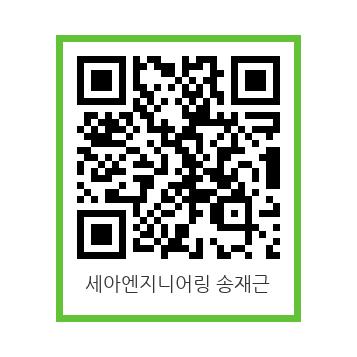세아엔지니어링 송재근이사 모바일 전자카탈로그