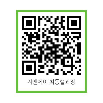 지엔에이 최동렬과장 모바일 전자카탈로그