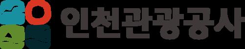 인천 미식 관광상품 공모전