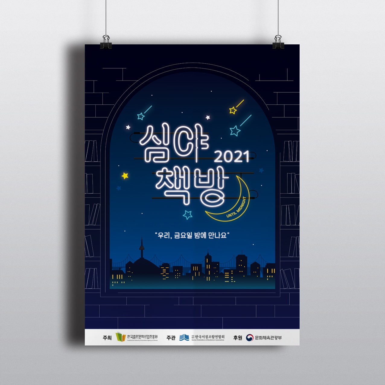 2021 심야책방 - 한국서점조합연합회