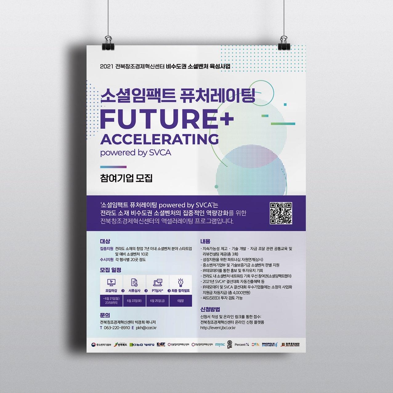 소셜임팩트 퓨처레이팅 참여기업 모집 - mysc
