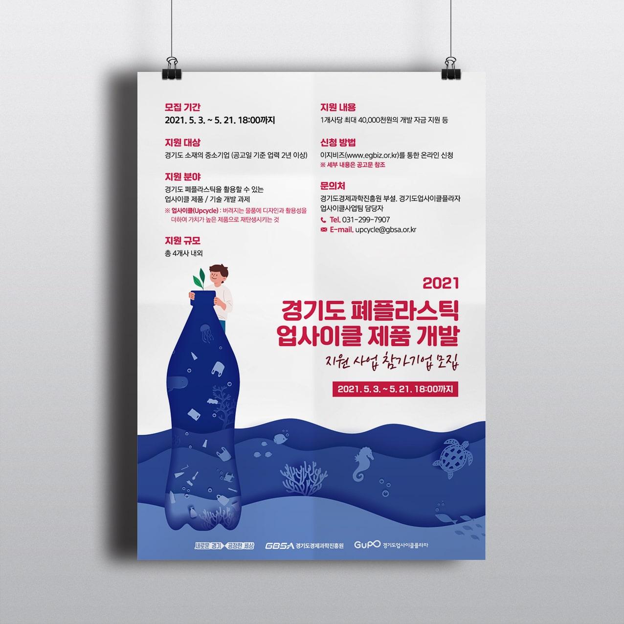경기도 폐플라스틱 업사이클 제품 개발 지원 사업 참가기업 모집 - 경기도경제과학진흥원