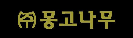 (주)몽고나무 [방송 스튜디오]